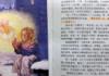 """Trecho do clássico """"A pequena vendedora de fósforos"""" com texto adulterado pelo Ministério da Educação chinês. (Foto: Reprodução/Asia News)"""